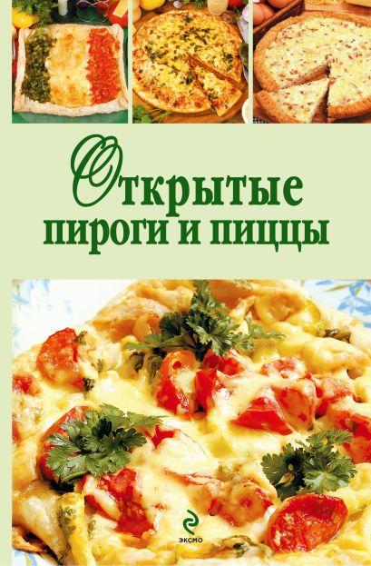 Открытые пироги и пиццы - фото 1