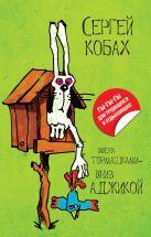 Кобах С. - Вверх тормашками - вниз Аджикой' обложка книги