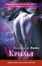 Пайк Э. - Крылья' обложка книги