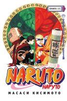 Кисимото М. - Наруто. Книга 15. Манускрипт ниндзя Наруто!!!' обложка книги