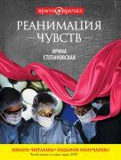Степановская И. - Реанимация чувств: роман' обложка книги