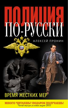 Полиция по-русски (обложка)