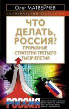 Матвейчев О.А. - Что делать, Россия? Прорывные стратегии третьего тысячелетия' обложка книги