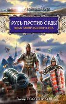 Поротников В.П. - Русь против Орды. Крах монгольского Ига' обложка книги