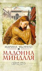Фьорато М. - Мадонна миндаля' обложка книги