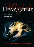Холдер Н., Виге Д. - Проклятые: Книга первая. Ведьма' обложка книги