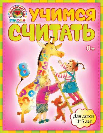 Пьянкова Е.А., Володина Н.В. - Учимся считать: для детей 4-5 лет обложка книги