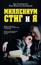 Габриэльссон Е., Коломбани М.Ф. - Миллениум, Стиг и я' обложка книги