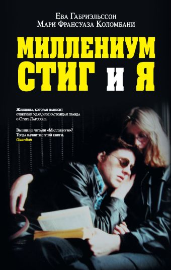 Миллениум, Стиг и я Габриэльссон Е., Коломбани М.Ф.
