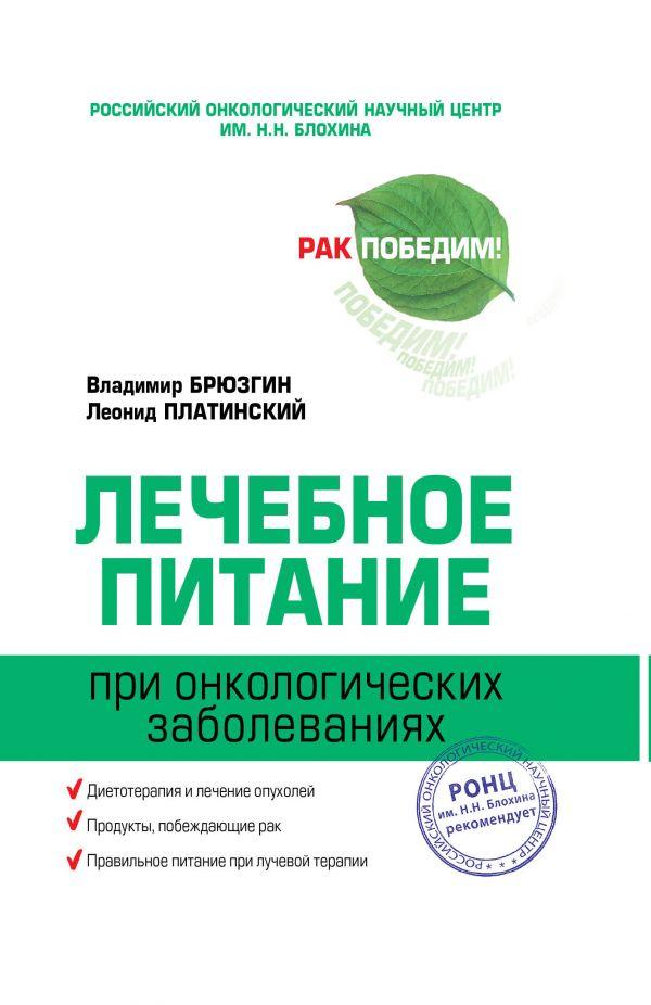 Лечебное питание при онкологических заболеваниях Брюзгин В.В., Платинский Л.В.