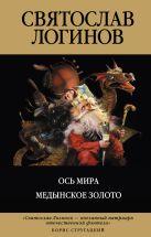 Логинов С.В. - Ось Мира. Медынское золото' обложка книги
