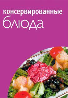 50 рецептов. Консервированные блюда