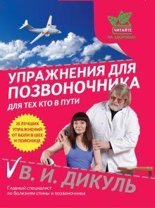 Читайте на здоровье! (обложка)