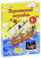 Стоуэлл Л. - 5+ Пиратский корабль. (с игрушкой)' обложка книги
