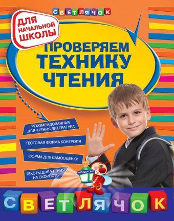 Проверяем технику чтения: для начальной школы Александрова О.В.