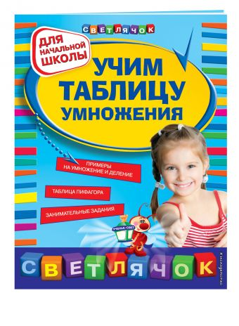 Учим таблицу умножения О. В. Александрова