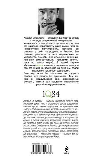1Q84. Тысяча Невестьсот Восемьдесят Четыре. Кн. 1: Апрель - июнь Мураками Х.