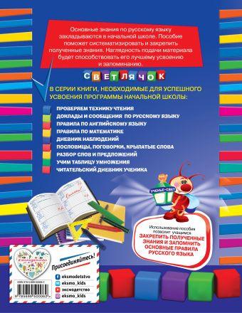 Правила по русскому языку: для начальной школы Е. В. Безкоровайная
