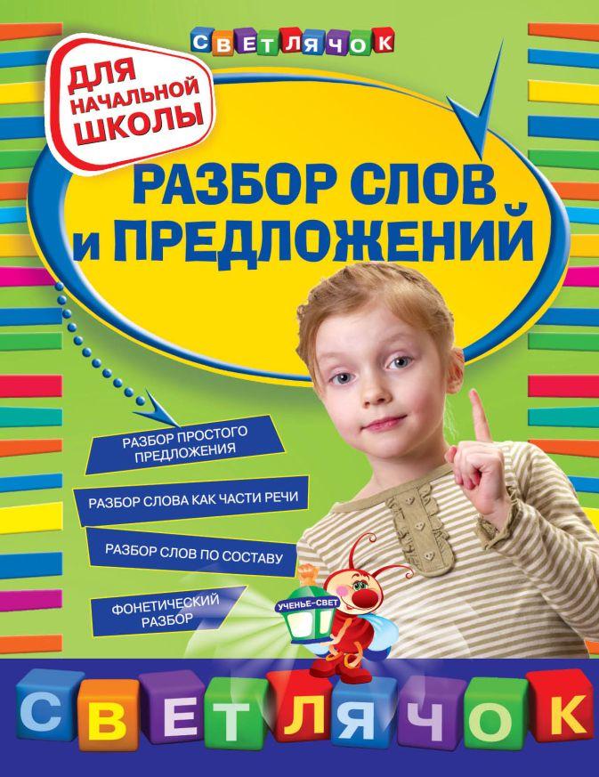 Г. В. Дорофеева - Разбор слов и предложений: для начальной школы обложка книги