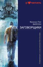 Вилсон Ф.П. - Заговорщики' обложка книги