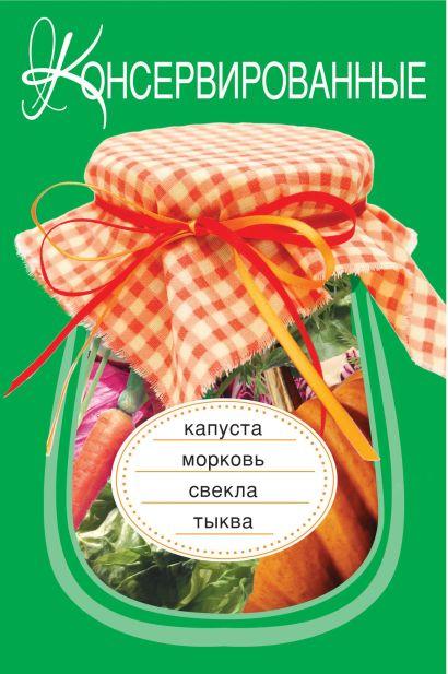 Консервированные капуста, морковь, свекла, тыква - фото 1