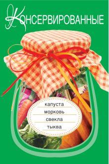 Консервированные капуста, морковь, свекла, тыква