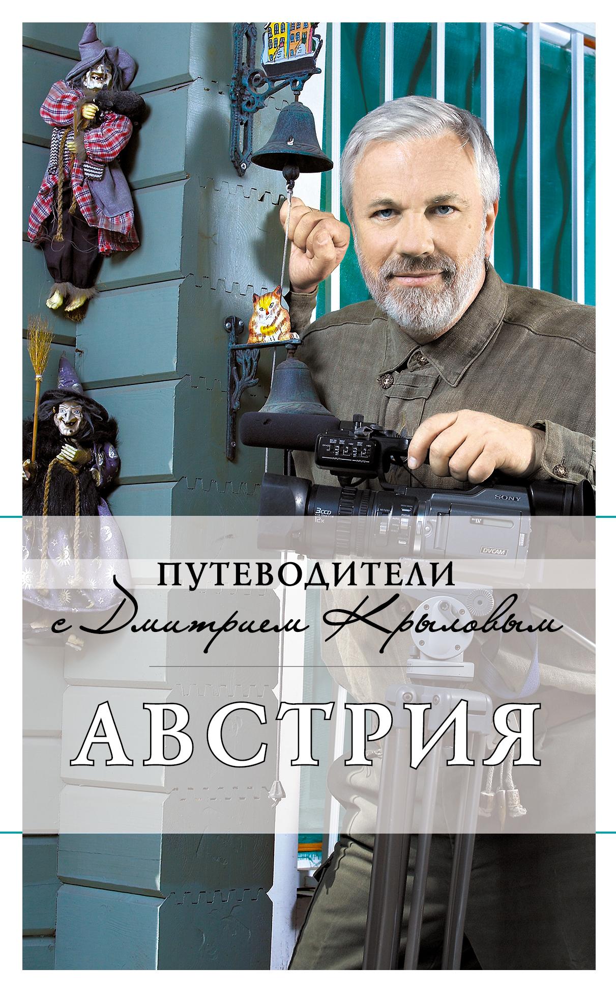 Крылов Д., Сушек И. Австрия: путеводитель. 2-е изд. (+DVD)