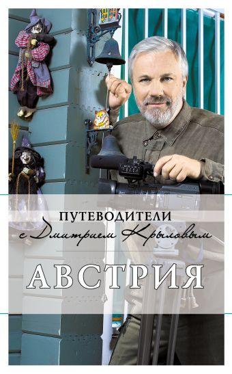 Австрия: путеводитель. 2-е изд. (+DVD) Крылов Д., Сушек И.