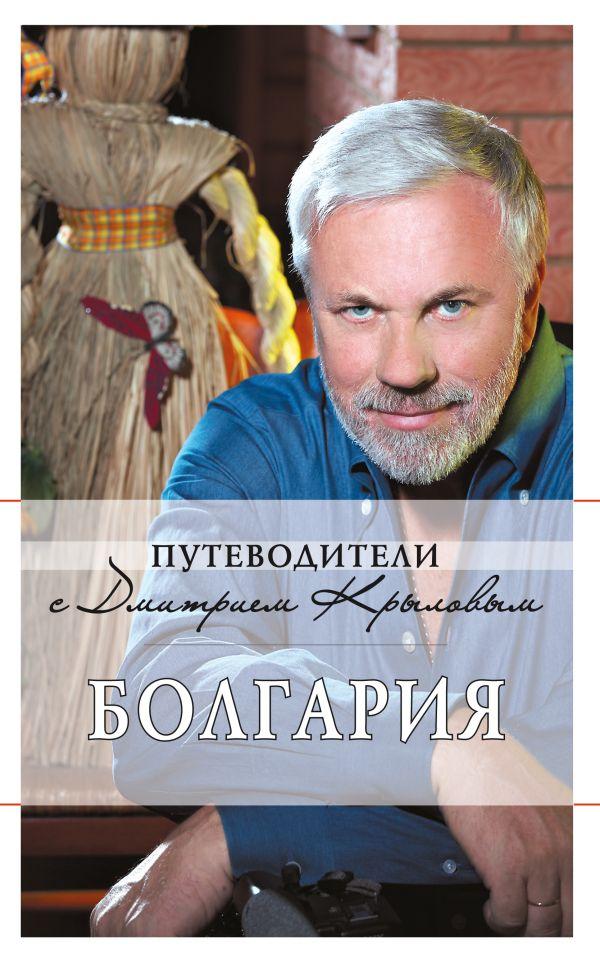 Болгария: путеводитель. 2-е изд. (+DVD) Крылов Д., Кульков Д.