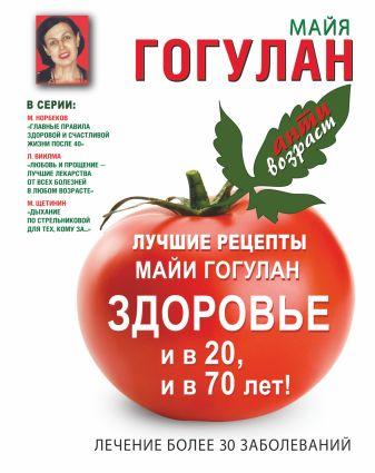 Майя Гогулан - Лучшие рецепты Майи Гогулан. Здоровье и в 20 и в 70 лет! обложка книги