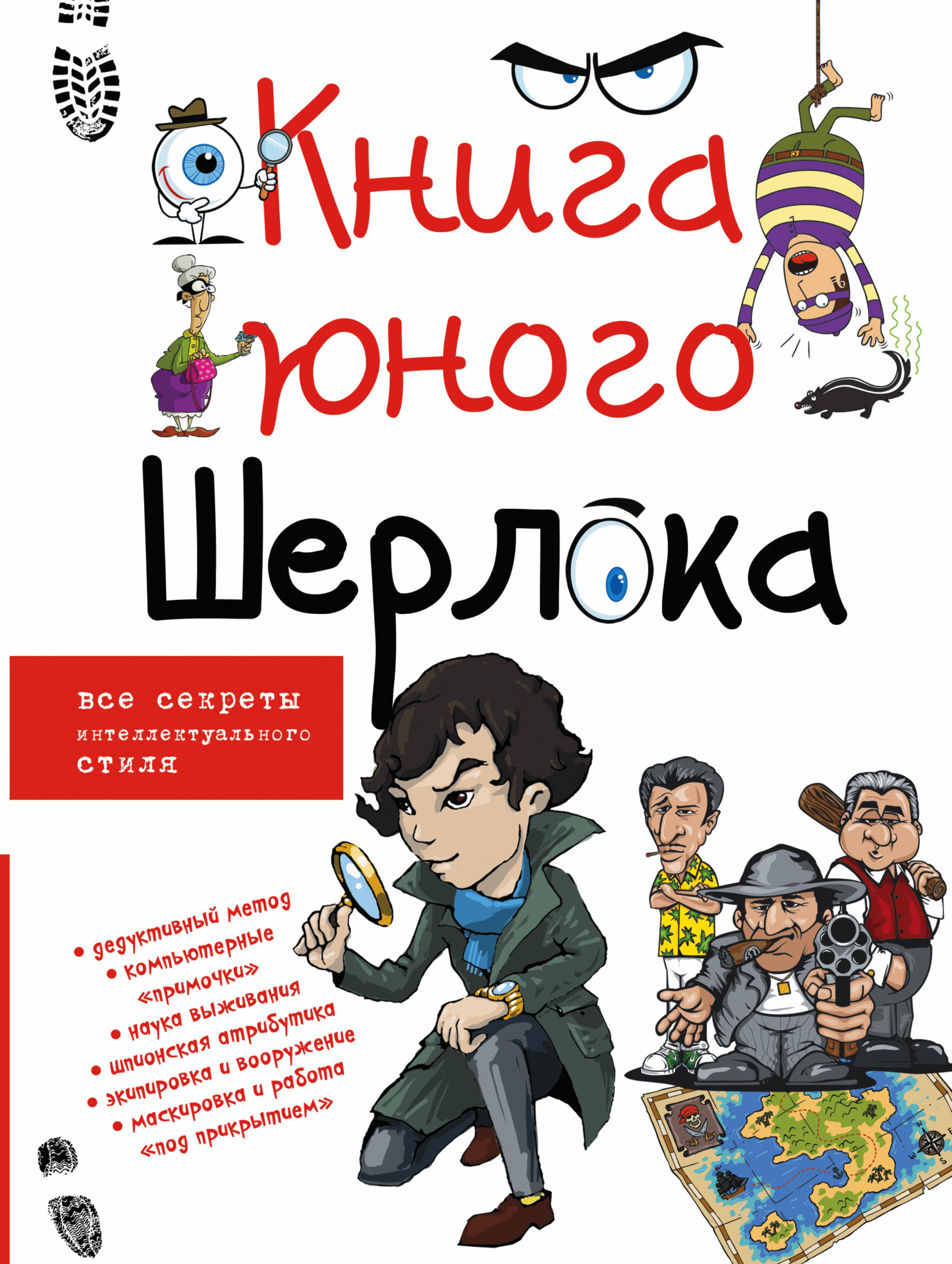 Мерников А.Г. Книга юного Шерлока