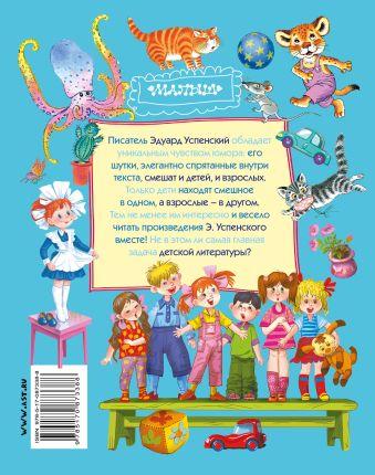 Стихи и лучшие сказочные повести Успенский Э.Н.