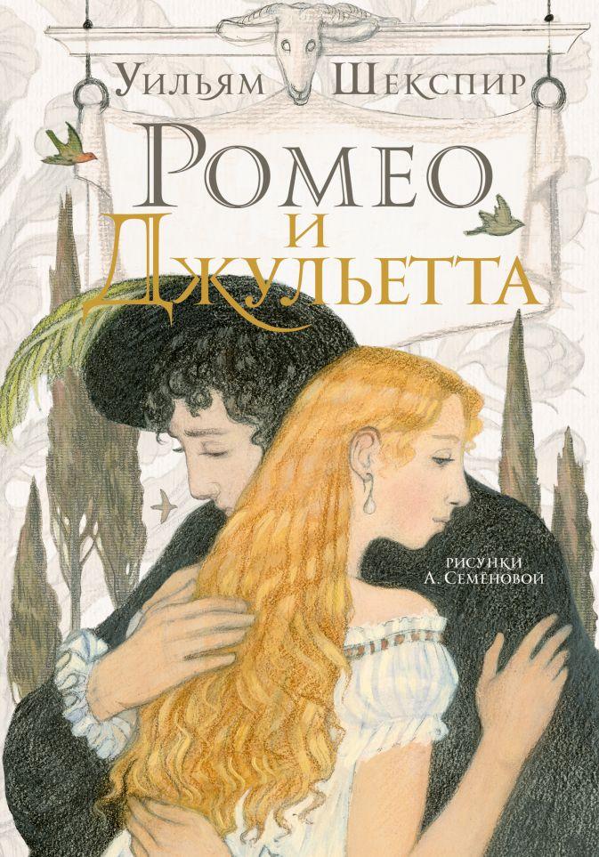 У. Шекспир - Ромео и Джульетта обложка книги
