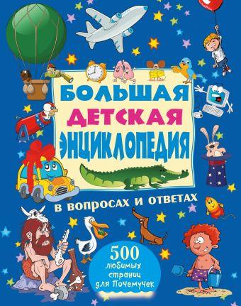 Большая детская энциклопедия в вопросах и ответах Мерников А.Г.