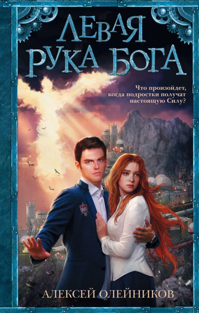Алексей Олейников - Левая рука Бога обложка книги