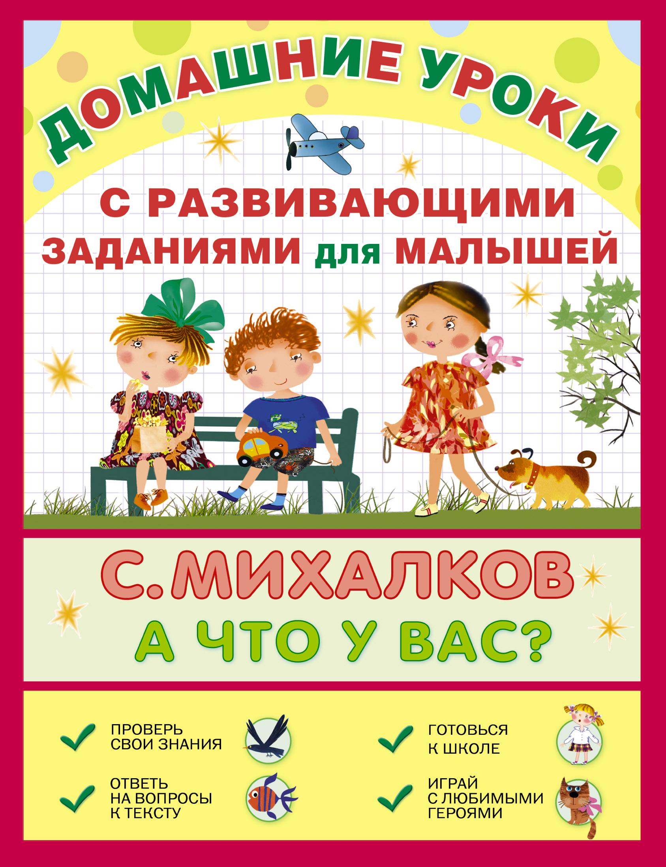 Михалков С.В. А что у вас? С развивающими заданиями для малышей михалков м домашние уроки с развивающими заданиями для малышей три поросенка