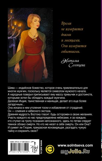 Камасутра от Шивы Солнцева Наталья