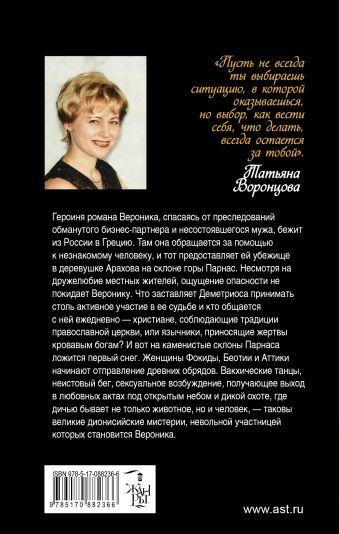 Время черной звезды Воронцова Т.О.