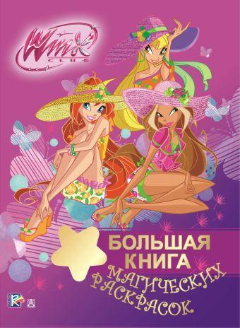 Winx Club. Большая книга магических раскрасок .