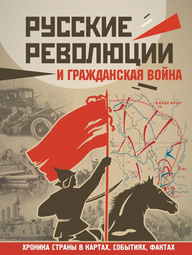 Герман А.А. - Русские революции и Гражданская война обложка книги