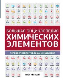 Большая энциклопедия химических элементов. Периодическая таблица Менделеева.