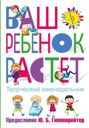 Гиппенрейтер Ю.Б. - Еженедельник творческий «Ваш ребенок растет», 192 страницы обложка книги