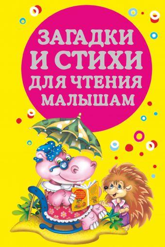 Загадки и стихи для чтения малышам Виноградова Н., Дмитриева В.Г.