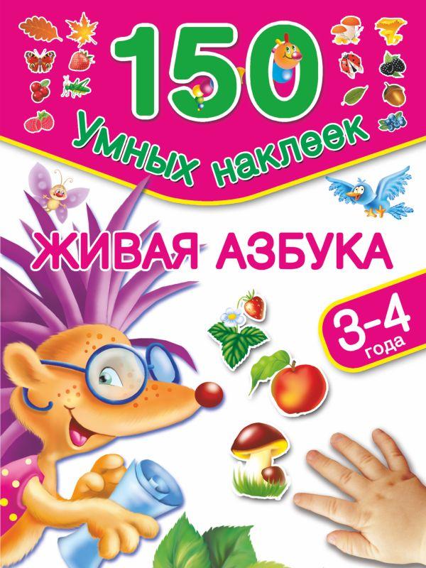 Живая азбука. 3-4 года Дмитриева В.Г.