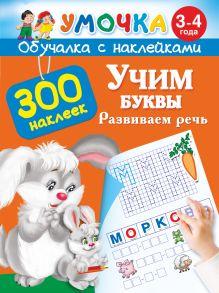 Учим буквы. Развиваем речь. 3-4 года