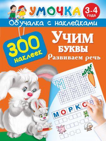 Учим буквы. Развиваем речь. 3-4 года Дмитриева В.Г.