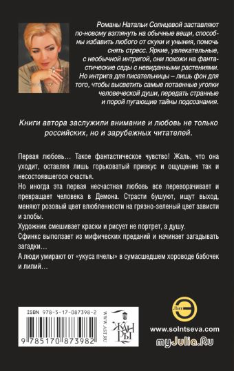 Последняя трапеза блудницы Наталья Солнцева
