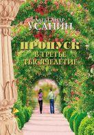 Усанин А.Е. - Пропуск в третье тысячелетие' обложка книги