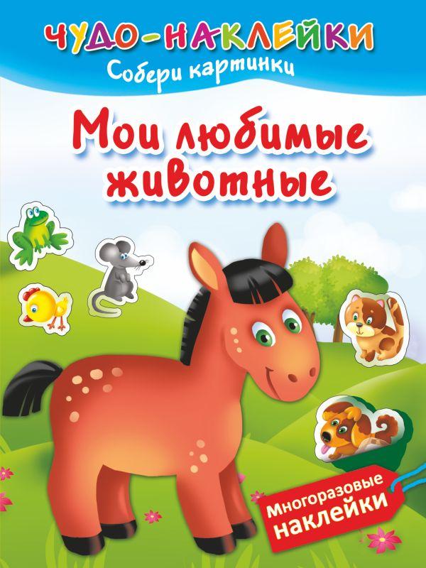 Мои любимые животные Гурьянова Л.