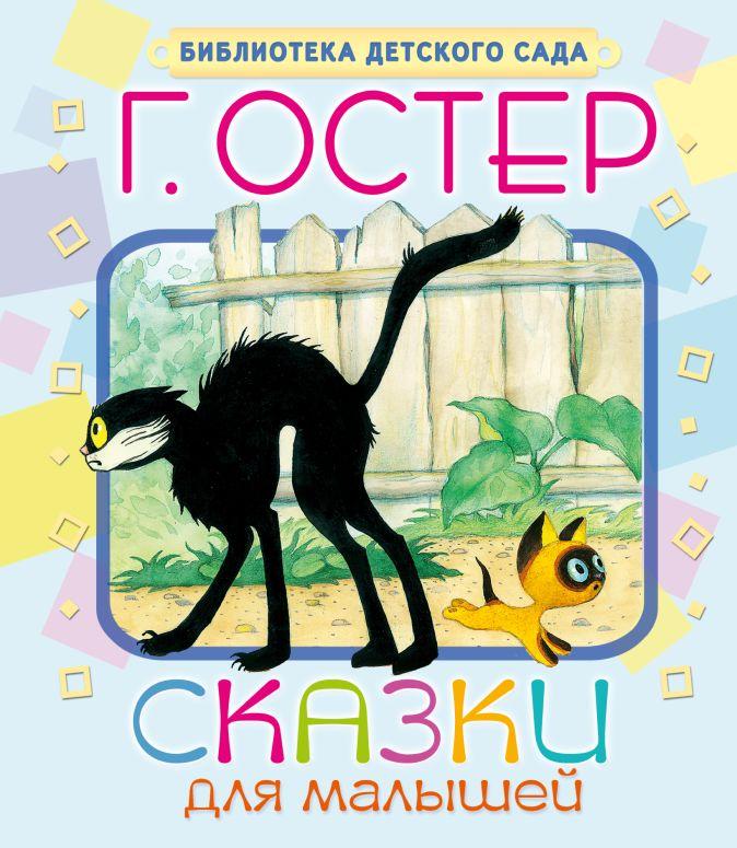 Остер Г.Б. - Сказки для малышей обложка книги